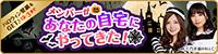乃木坂46メンバーがHalloweenにあなたの自宅にやってきた!