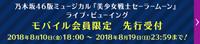 乃木坂46版 ミュージカル『美少女戦士セーラームーン』ライブ・ビューイング  モバイル先行のお知らせ